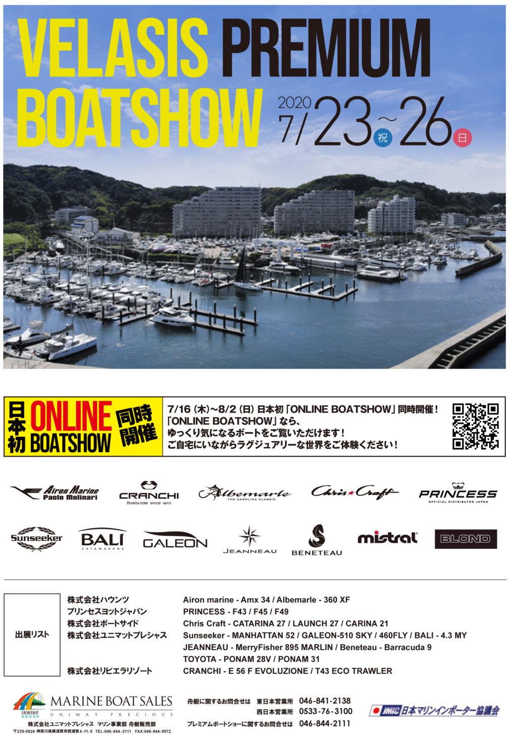 ヴェラシスプレミアムボートショー&日本初オンラインボートショーのお知らせ!