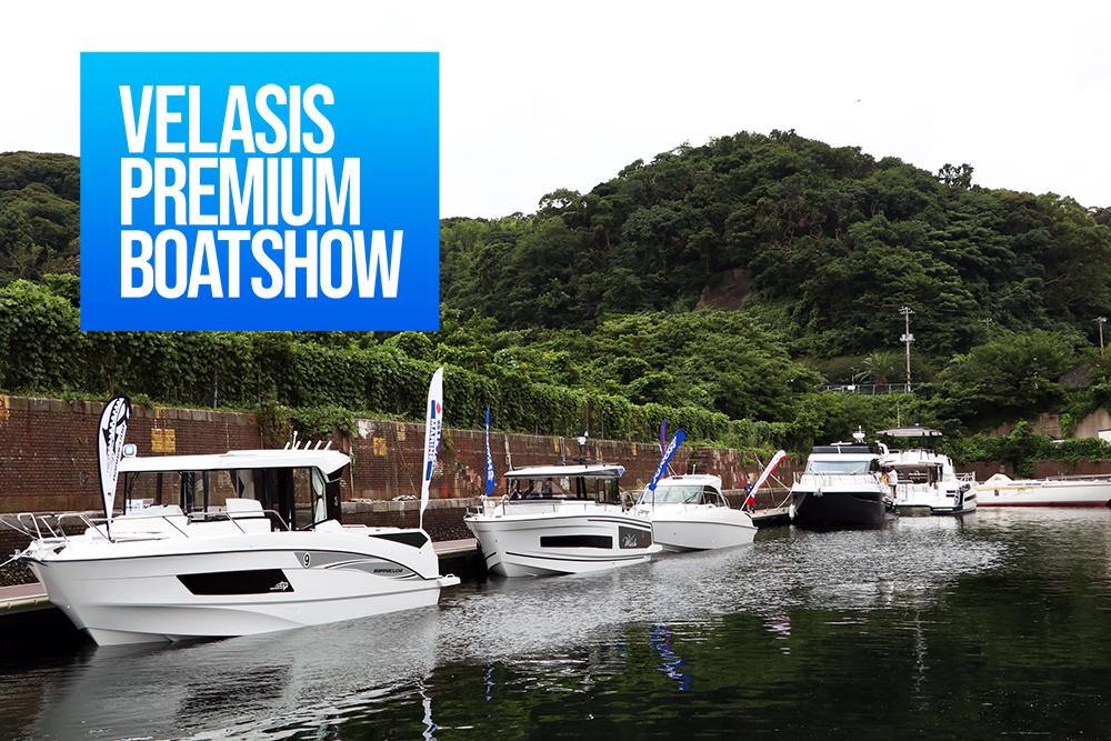 引き続きオンラインボートショーは8月6日まで!