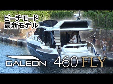 ガレオン460FLYご紹介動画第2弾!
