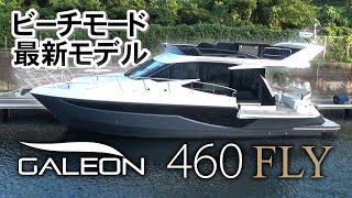 ガレオン460FLYのご紹介動画です!