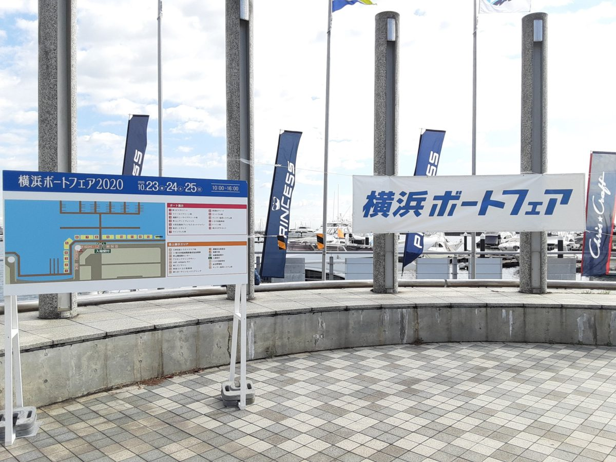横浜ボートフェアご来場ありがとうございました!