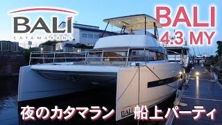 BALI4.3MY 最新映像公開♪