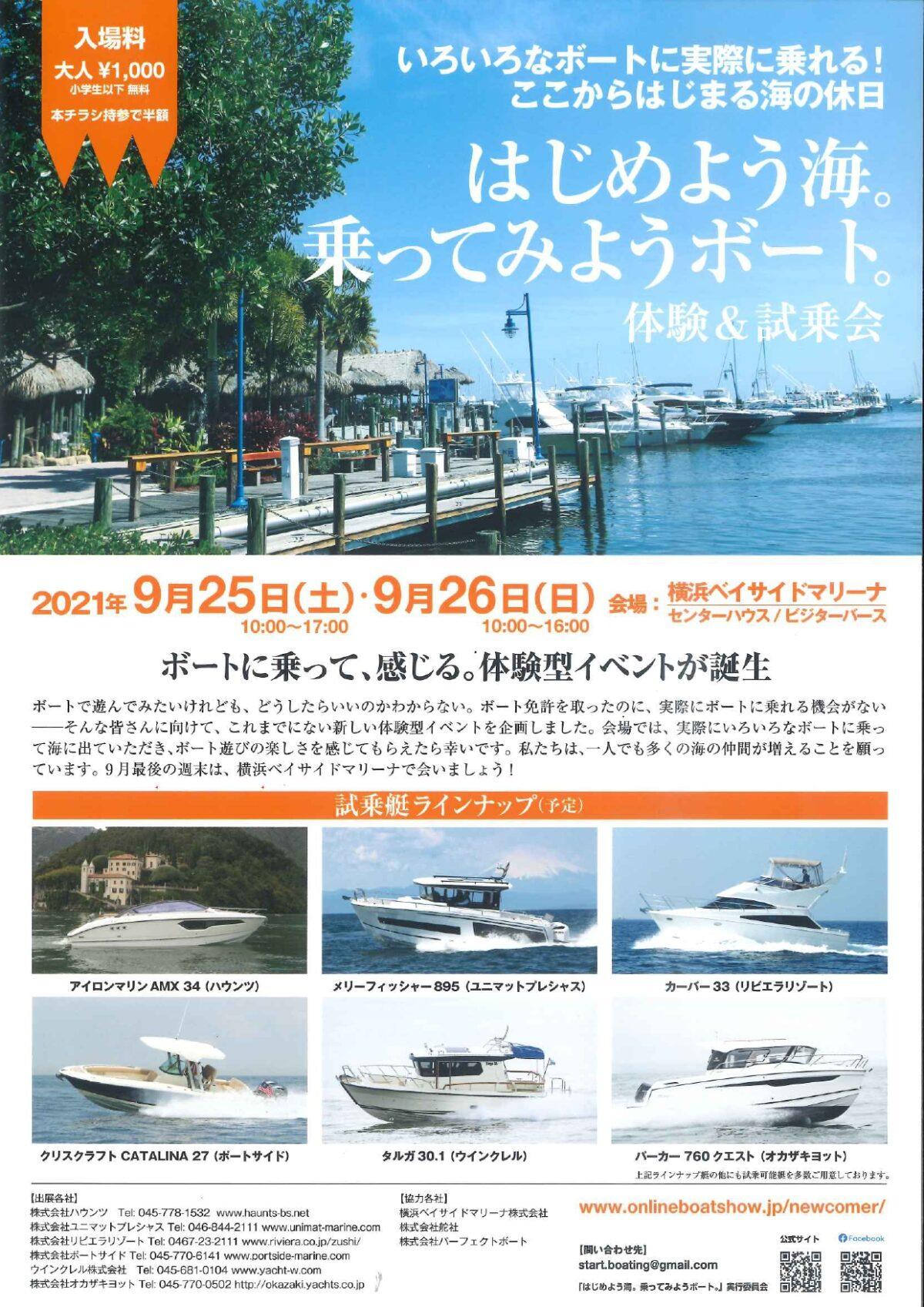 「はじめよう海。乗ってみようボート。」体験&試乗会のお知らせ