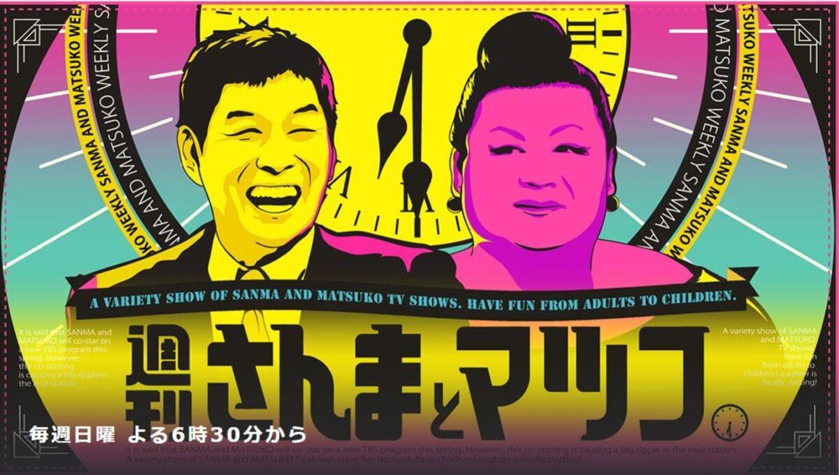 週刊さんまとマツコO.A.情報!!