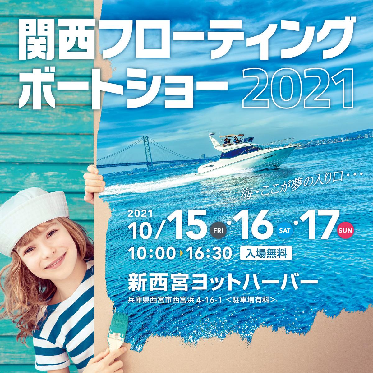 関西フローティングボートショー2021開催!