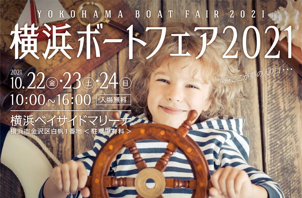 横浜ボートフェア2021開催!!